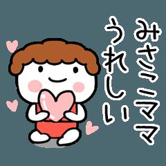 「みさこ」ママ専用@あだ名&名前スタンプ