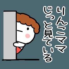 「りんこ」ママ専用@あだ名&名前スタンプ