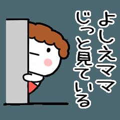 「よしえ」ママ専用@あだ名&名前スタンプ