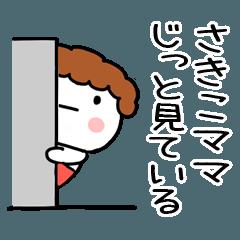 「さきこ」ママ専用@あだ名&名前スタンプ