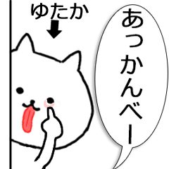 ◆◇ ゆたか 専用 動くスタンプ ◇◆