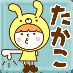 お名前スタンプ【たかこ】