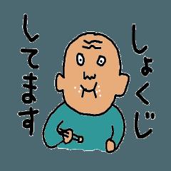 おじいちゃんの喜怒哀楽。Vol.3