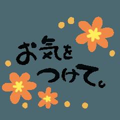 大人女子のための花の丁寧語スタンプ