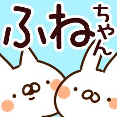 【ふねちゃん】専用
