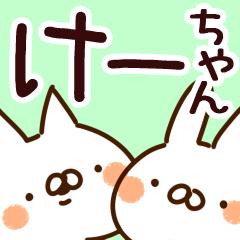 【けーちゃん】専用