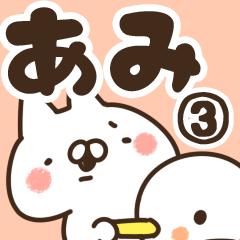 【あみ】専用3