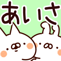 【あいさ】専用
