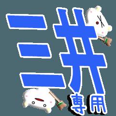 ★三井さん専用★(三井一択)