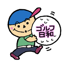 好きですゴルフ