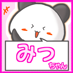 ★みっちゃん★名前スタンプfeat.甘パン