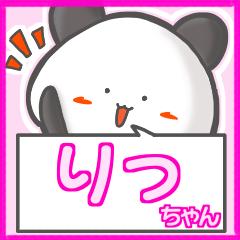 ★りっちゃん★名前スタンプfeat.甘パン