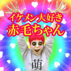 [LINEスタンプ] イケメン大好き赤毛ちゃん