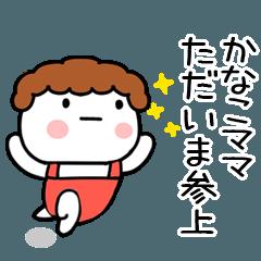 「かなこ」ママ専用@あだ名&名前スタンプ