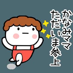 「かなみ」ママ専用@あだ名&名前スタンプ