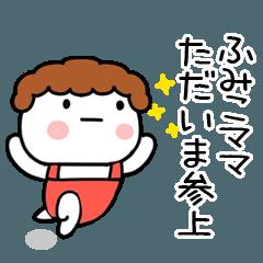 「ふみこ」ママ専用@あだ名&名前スタンプ