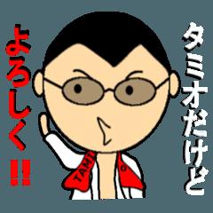 タミオちゃんスタンプ
