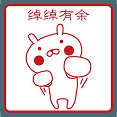 おぴょうさ5 -スタンプ的2- 中国語版