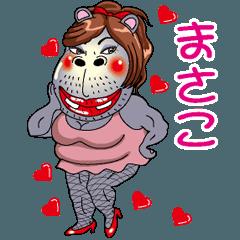 【 まさこ 】セクシーカバ美