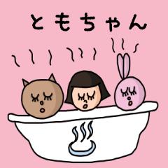 カワイイ『ともちゃん』のネームスタンプ