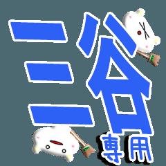 ★三谷さん専用★(三谷一択)