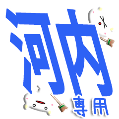 ★河内さん専用★(河内一択)