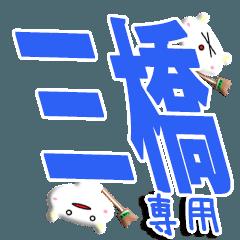 ★三橋さん専用★(三橋一択)