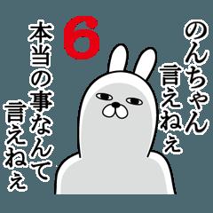 のんちゃんが使う面白名前スタンプ6