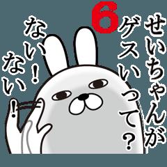 せいちゃんが使う面白名前スタンプ6