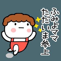 「ふみよ」ママ専用@あだ名&名前スタンプ
