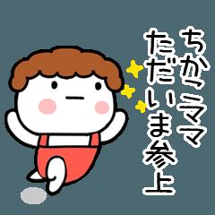 「ちかこ」ママ専用@あだ名&名前スタンプ