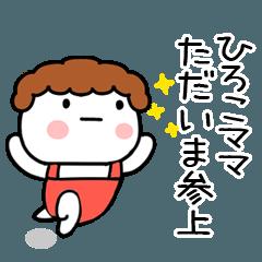 「ひろこ」ママ専用@あだ名&名前スタンプ