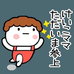 「けいこ」ママ専用@あだ名&名前スタンプ