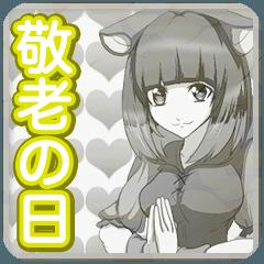 原宿系女子の敬老の日ゴールドコインんご