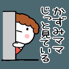 「かずみ」ママ専用@あだ名&名前スタンプ