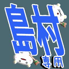★島村さん専用★(島村一択)