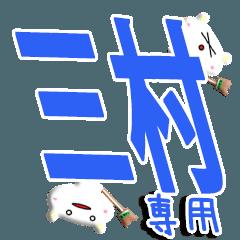 ★三村さん専用★(三村一択)