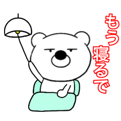 主婦が作った ブサイクくま 関西弁2