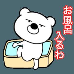 主婦が作った ブサイクくま 関西弁3