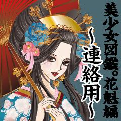 美少女図鑑。花魁編〜連絡用〜