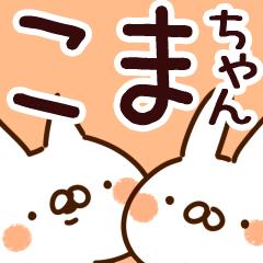 【こまちゃん】専用