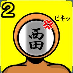 名字マンシリーズ「西田マン2」