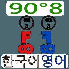90°8 韓国語 -英語