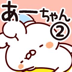 【あーちゃん】専用2