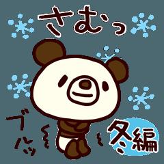 シャカリキぱんだ5(冬編)
