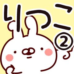 【りつこ】専用2