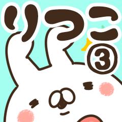 【りつこ】専用3