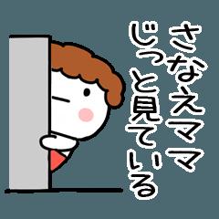「さなえ」ママ専用@あだ名&名前スタンプ