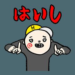 【はいし】専用(苗字/名前/あだ名)スタンプ