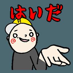 【はいだ】専用(苗字/名前/あだ名)スタンプ